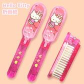 Hello Kitty白日夢折疊隨身梳 正版凱蒂貓 兒童梳子