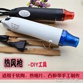 熱風槍 diy工具熱縮片軟陶凸粉浮雕粉熱縮膜手工適用手持熱風機 【全館免運】