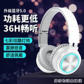 品存B12索尼耳機頭戴式無線藍芽炫酷發光音樂高音質帶麥游戲 居家物語
