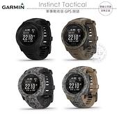 《飛翔無線3C》GARMIN Instinct Tactical 軍事戰術版 GPS 腕錶│公司貨│防水手錶