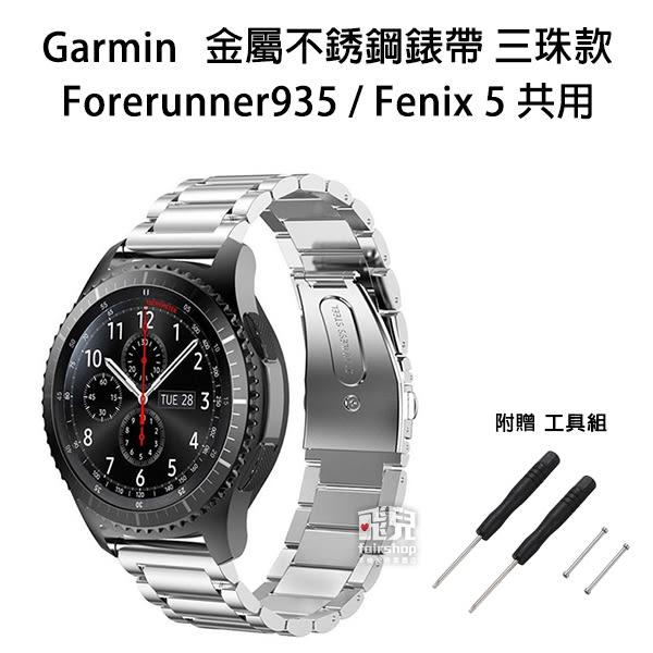 【飛兒】Garmin Forerunner 935 金屬 不銹鋼 錶帶 三珠款 送工具組 10 B1.17-54