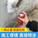 防水補漏噴劑屋頂外墻房頂堵漏王衛生間神器...