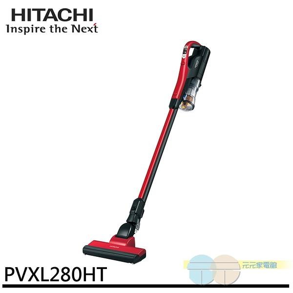 附發票*元元家電館*HITACHI 日立 直立/手持兩用式 無線充電吸塵器 PVXL280HT