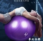 瑜伽球健身球加厚防爆瘦身減肥球兒童孕婦分娩助產平衡瑜珈球 聖誕節全館免運