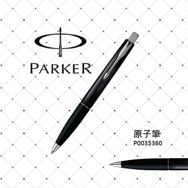 派克 PARKER FRONTIER 雲峰系列 黑桿 原子筆 P0035360