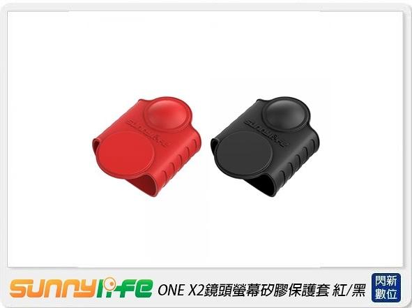 Sunnylife ONE X2 鏡頭螢幕矽膠保護套 紅/黑 (OneX2,公司貨)INSTA360