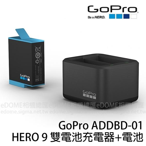 GoPro HERO9 Black 雙電池充電器+電池 (6期0利率 免運 台閔公司貨) ADDBD-001