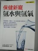 【書寶二手書T1/哲學_NMC】保健新寵:氫水與氫氣 氫分子機能水2_呂鋒洲