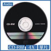Audio 專用片 CD-RW 700MB 80Min 單片 光碟 CD