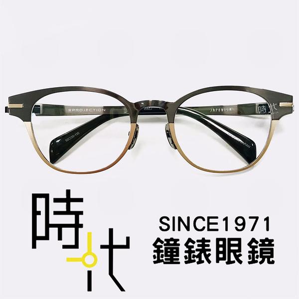【台南 時代眼鏡 Japonism】日本製 光學鏡框 PROJECTION 日本純鈦 JP-037 C03 橢圓框眼鏡 50mm 黑/金