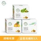 【3入組】HH優暢益菌高纖粉(30包/盒)
