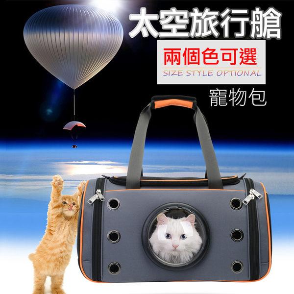 攝彩@寵物外出太空艙側背包 附肩帶可手提單肩側背 外出籠貓屋提籃外出包 可更換透明面罩
