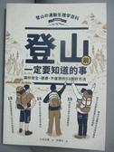 【書寶二手書T1/旅遊_NFI】登山前一定要知道的事:讓你安全、健康、不疲勞的53個好方法(二版)_