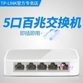 交換機 TP-LINK 4口5口8口10口百兆千兆網線分流器集線器tplink路由