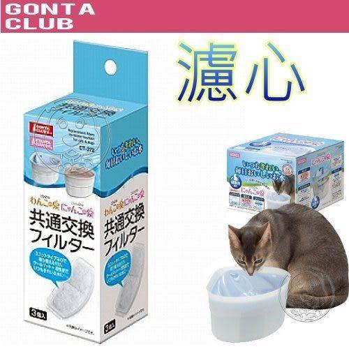 【培菓幸福寵物專營店】日本Marukan三角循環式用飲水器濾心CT-272(3入/盒)適用CT-271、DP-567