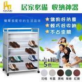 ASSARI-(草綠)輕量鋁合金2.5尺開放鞋櫃(附輪)(寬74*深36*高10