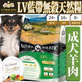 【培菓平價寵物網】(送刮刮卡*1張)LV藍帶》成犬無穀濃縮羊肉天然糧狗飼料-15lb/6.8kg