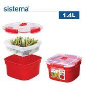 【sistema】紐西蘭進口微波系列方型保鮮盒(1.4L)
