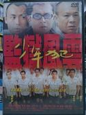 挖寶二手片-J10-030-正版DVD*華語【監獄風雲少年犯】-古天樂*雷宇揚