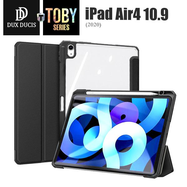 DD蘋果平板皮套 TOBY系列 iPad Air4 10.9吋(2020) 三折透明背蓋防摔保護殼 帶筆槽不含筆