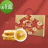 【南紡購物中心】順便幸福-年節禮盒-幸福伴手禮x1(牛軋餅+茶)