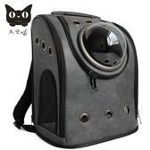 全館75折-太空艙寵物包外出便攜帶狗背包包貓咪袋雙肩透氣大貓包旅行太空包