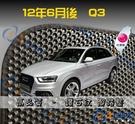 【鑽石紋】12年後 奧迪 Q3 腳踏墊 / 台灣製造 工廠直營 / Audi q3海馬腳踏墊 q3腳踏墊 q3踏墊
