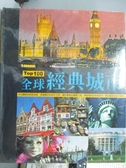 【書寶二手書T1/建築_WEJ】TOP100-全球經典城市_京中玉國際