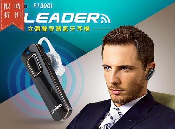 【尋寶趣】aibo 領導者 F1300I 立體聲藍牙耳機麥克風 無線傳輸 中文語音提示 LY-MIC-BTF1300I