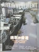 【書寶二手書T1/雜誌期刊_YAJ】典藏投資_69期_進擊的香港
