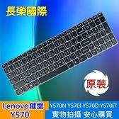 LENOVO 全新 繁體中文 鍵盤 Y570 Y570N Y570I Y570D Y570I7