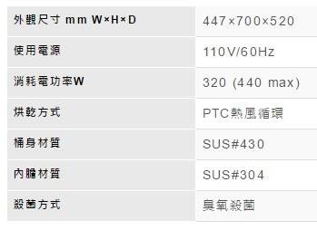 【歐雅系統家具】林內 Rinnai 落地式烘碗機(雙門抽屜) RKD-4551(45CM)