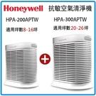 【新春超值組】【美國 Honeywell】抗敏系列空氣清淨機 HPA-300 + HPA-200恆隆行公司貨