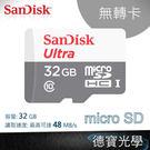 SanDisk 32GB 48M/s microSD Class10【micro記憶卡系列】