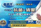 [COSCO代購] W133628 無塵氏 ACS酒精抗菌擦拭巾 90抽 X 12入