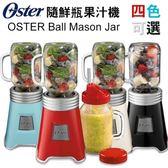 【加碼贈原廠OSTER隨行杯*1】 Oster 隨鮮瓶果汁機 BLSTMM (共一機兩杯)