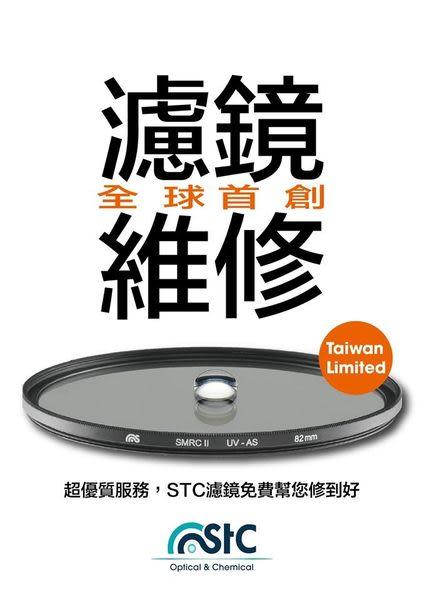 又敗家@STC多層膜薄框55mm保護鏡55mm濾鏡Nikon尼康1 Nikkor VR 10-100mm f/4.5-5.6防靜電防刮防污抗靜電f4.5-5.6