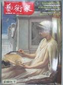 【書寶二手書T1/雜誌期刊_ZGX】藝術家_491期_達達藝術運動一百年專輯