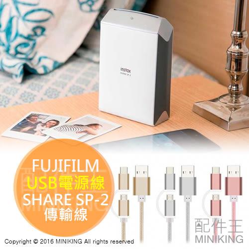 【配件王】富士 SHARE SP-2 USB電源線 供電 充電 拍立得 印相機 列印機 兩用編織線 SP2