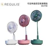 【REGULIS】日本空氣循環扇_GN-P30_ (基本款-不含加濕器)