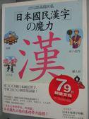 【書寶二手書T6/語言學習_YIC】日本國民漢字的魔力_高島匡弘
