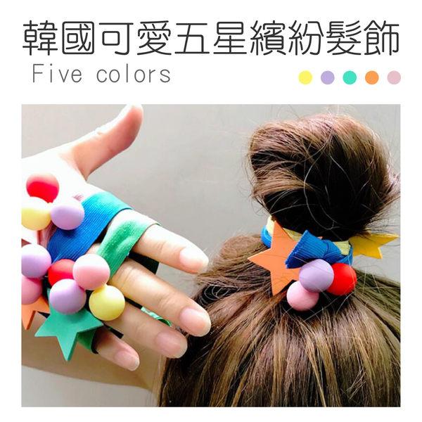髮飾 三球五星糖果色髮圈髮束 五色