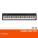 【非凡樂器】Roland FP-10/88鍵數位鋼琴/公司貨保固/黑色/單琴/台製琴架、琴椅