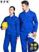 春秋長袖工作服套裝男士藍色勞保服建筑純棉工廠車間廠服工地上衣