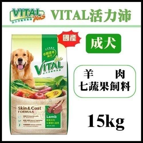 『寵喵樂旗艦店』VITAL活力沛-國產狗飼料15公斤-羊肉七蔬果 耐吉斯代理 免運