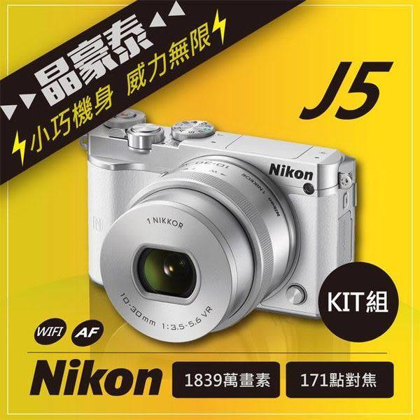 含鏡頭 立即出貨 台南 晶豪野 NIKON J5 10-30MM組 新微型單眼 美肌 相機 翻轉螢幕 4K錄影 公司貨