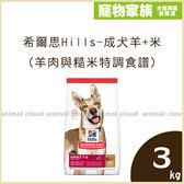 寵物家族-希爾思Hills-成犬羊+米(羊肉與糙米特調食譜)3kg