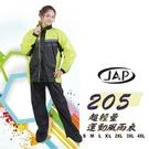 【東門城】JAP YW-R205(黑黃) 超輕量運動風雨衣 隱藏式雨帽