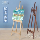 HJ-2雙豐正品1.55米畫架美術生專用素描畫架油畫架水粉水彩美術寫 小時光生活館