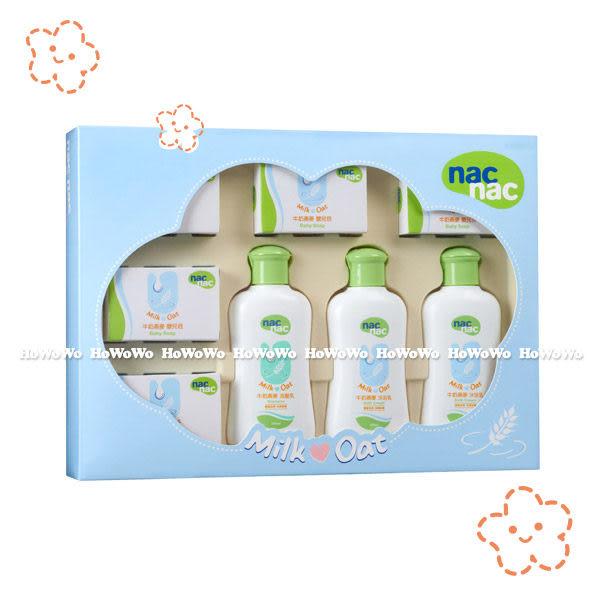 Nac Nac 牛奶燕麥 寶寶沐浴禮盒 | 附提袋嬰兒禮盒 132271